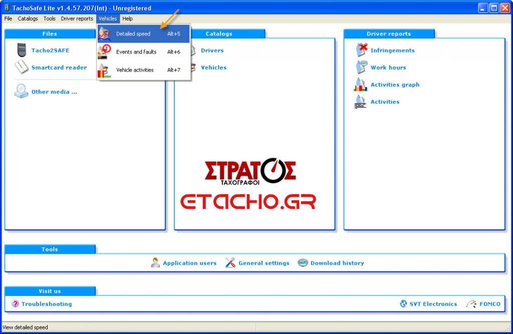 tacho2safe βήμα11